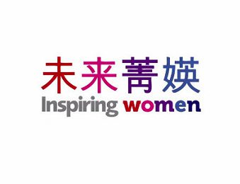 inspiring-women-in-china-logo